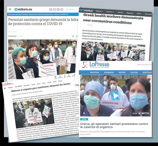 Πέρασε τα σύνορα της χώρας το μήνυμα της μέρας δράσης για την Υγεία