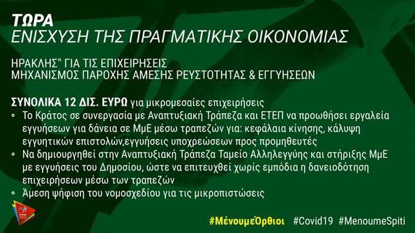 ΣΥΡΙΖΑ: Προτάσεις για την οικονομία