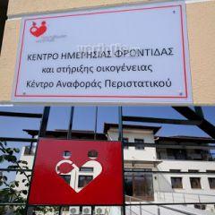 Νέο καθεστώς λειτουργίας στις δομές της «Πρωτοβουλίας για το Παιδί»