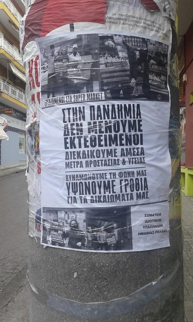 ΜΕΡΑ ΔΡΑΣΗΣ ΣΤΑ ΣΟΥΠΕΡ ΜΑΡΚΕΤ