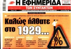 Οι προβλέψεις για …νέο 1929 και οι πραγματικές αιτίες…