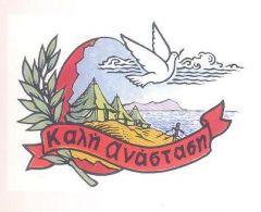 Γ. Κορδάτος: Το ιστορικό της γιορτής του Πάσχα