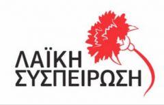 Το ψηφοδέλτιο της Λαϊκής Συσπείρωσης για τον Δήμο Νάουσας