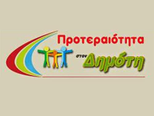Το ψηφοδέλτιο του συνδυασμού «Προτεραιότητα στον Δημότη» (Αντώνης Μαρκούλης)