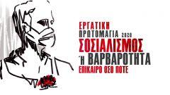 Με την απεργία της Πρωτομαγιάς συνεχίζουμε τη μάχη για να μην πληρώσει ξανά ο λαός