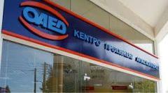 ΟΑΕΔ: Λήγει στις 10 Μάη η αυτόματη ανανέωση δελτίων ανεργίας