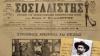 Η πρώτη ελληνική εργατική Πρωτομαγιά