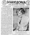 Λες και ήταν χτες…(Ένα άρθρο για τη Δημόσια Υγεία το 1930)