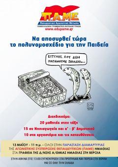 ΑΣΕ:Κάλεσμα σε γονείς και εκπαιδευτικούς για συμμετοχή στην παράσταση διαμαρτυρίας την Τετάρτη 13 Μάη, 11 π.μ., στην Α/θμια Εκπ/ση Ημαθίας