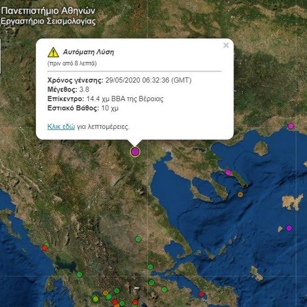 Σεισμός 3,9 ριχτερ κοντά στη Βέροια