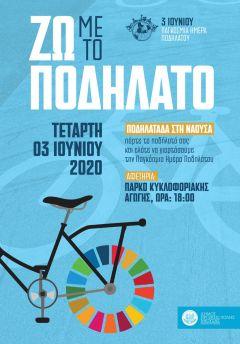 Ποδηλατόδρομο δημιουργεί  ο Δήμος Νάουσας με στόχο την ενθάρρυνση της βιώσιμης κινητικότητας