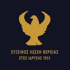 Η Εύξεινος Λέσχη Βέροιας απαντά…