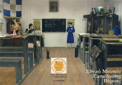 Τι θα γίνει, επιτέλους, με το Μουσείο Εκπαίδευσης «Χρίστος Τσολάκης»;