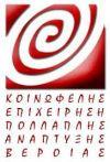 ΚΕΠΑ δήμου Βέροιας: Επανέναρξη της λειτουργίας των εκπαιδευτικών καλλιτεχνικών δομών