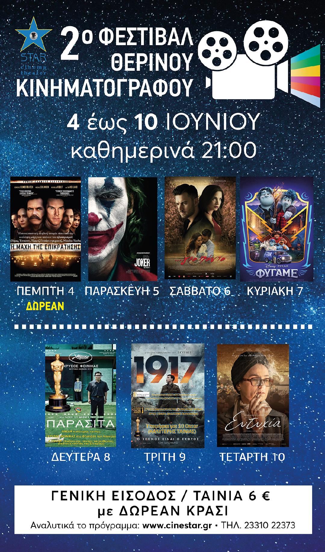 2o Φεστιβάλ Θερινού κινηματογράφου ΣΤΑΡ