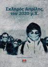 Σκληρός Απρίλης, του 2020 μ.Χ. (Νέα έκδοση)