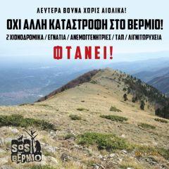 SOS Βέρμιο: Ούτε μια επιπλέον καρφωμένη ανεμογεννήτρια στο βουνό!