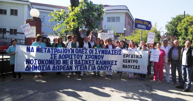 ΕΡΓΑΤΙΚΟ ΚΕΝΤΡΟ ΝΑΟΥΣΑΣ: Στηρίζει τον αγώνα των συμβασιούχων στο Νοσοκομείο