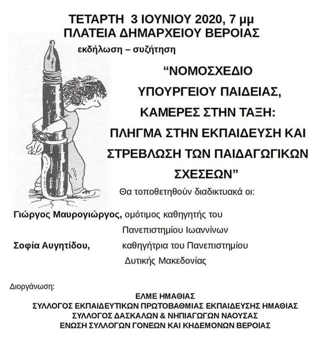 Σήμερα στη Βέροια εκδήλωση ενάντια στο Πολυνομοσχέδιο για την Εκπαίδευση