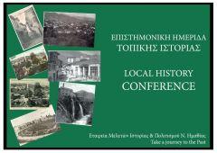 """""""Το Ρουμλούκι κατά τον 19ο και 20ο αιώνα"""":Επιστημονική Ημερίδα Τοπικής Ιστορίας"""