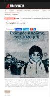 Πολυγραφότατος ο Αλέκος! (Αναδημοσίευση από την ΗΜΕΡΗΣΙΑ)