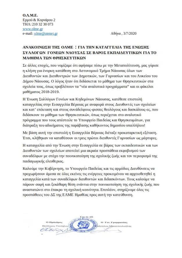 """Ανακοίνωση της ΟΛΜΕ για τα """"γεγονότα της Νάουσας"""" με την κλήση εκπαιδευτικών από την Αστυνομία"""