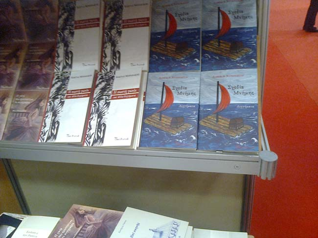 Το νέο βιβλίο του Αλέκου Χατζηκώστα στην 11η Διεθνή Έκθεση Βιβλίου Θεσσαλονίκης
