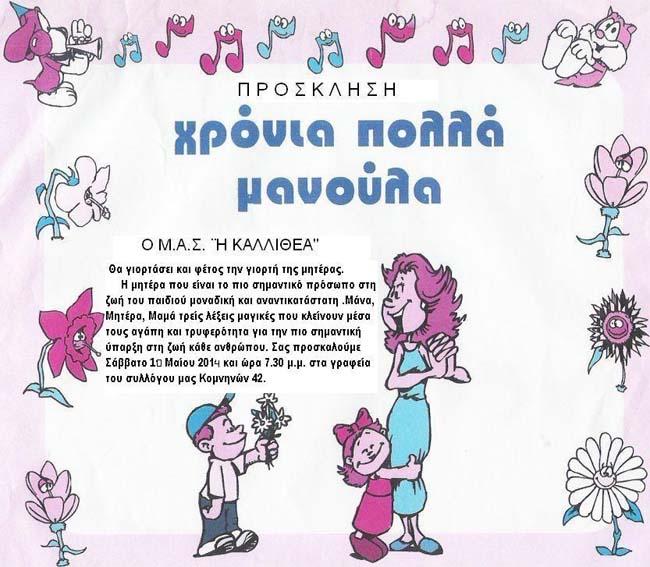Εκδήλωση στην Καλλιθέα για την γιορτή της Μητέρας
