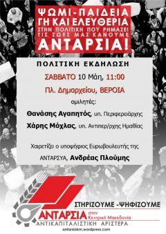 Πολιτική εκδήλωση από την ΑΝΤΑΡΣΙΑ στη Βέροια