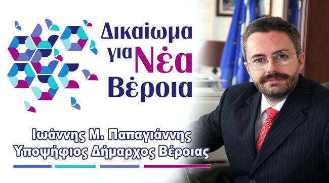 Επίκαιρη πολιτική δήλωση υποψηφίου Δημάρχου Βεροίας Ιωάννη Μεν. Παπαγιάννη