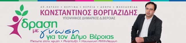 www.drasi-gnosi.gr: Η ιστοσελίδα της ισότιμης παρουσίας