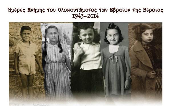 Εκδηλώσεις μνήμης για τους Εβραίους της Βέροιας που εξοντώθηκαν στο Άουσβιτς