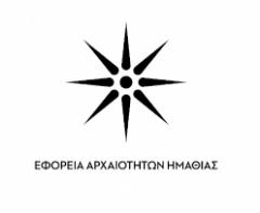 Εφορεία Αρχαιοτήτων Ημαθίας: Για την επαναλειτουργία του Αρχαιολογικού Χώρου Αγίου Παταπίου και της Παλαιάς Μητρόπολης Βέροιας