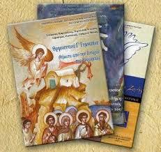 Θεολόγοι και…θεολόγοι (Με αφορμή την κλήση εκπαιδευτικών της Νάουσας στην αστυνομία)