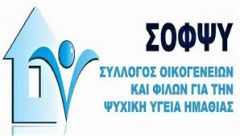 Παράταση Λειτουργίας του Κέντρου Υποστήριξης Ενηλίκων με ψυχικές διαταραχές Βέροιας του ΣΟΦΨΥ Ημαθίας