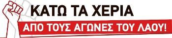 ΑΓΡΟΤΙΚΟΣ ΣΥΛΛΟΓΟΣ ΝΑΟΥΣΑΣ «ΜΑΡΙΝΟΣ ΑΝΤΥΠΑΣ»: Κάλεσμα σε συγκέντρωση ενάντια στο νομοσχέδιο για τις διαδηλώσεις