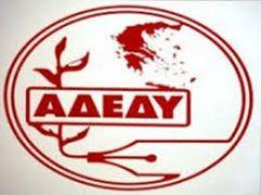 Βέροια: Συγκέντρωση διαμαρτυρίας από την ΑΔΕΔΥ ενάντια στο νομοσχέδιο για τις διαδηλώσεις