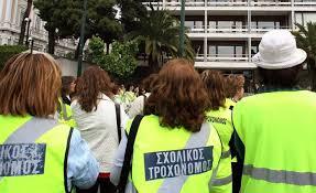 Εργατικό Κέντρο Βέροιας: Για τους σχολικούς τροχονόμους