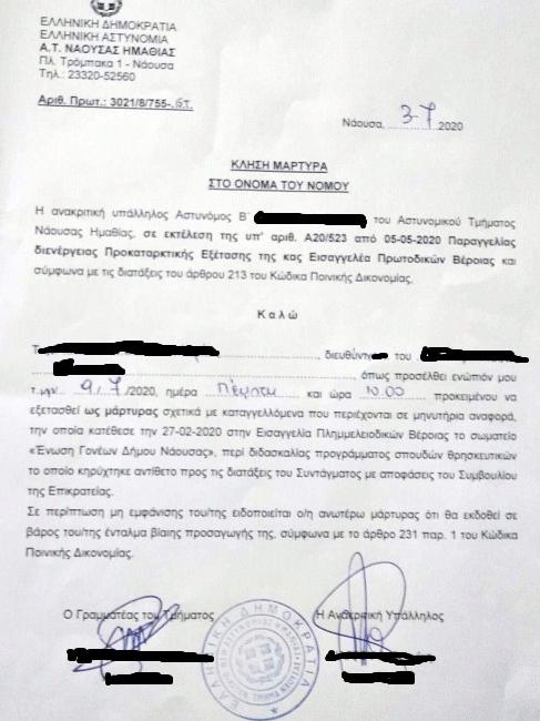 Αποκαλυπτήρια της Ένωσης Γονέων Νάουσας (Ντοκουμέντο)