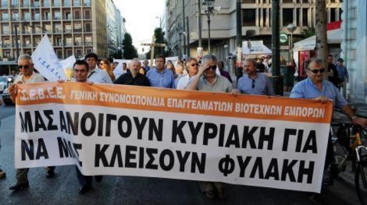 ΓΣΕΒΕΕ: Αχρείαστος ο νόμος για τις διαδηλώσεις