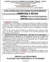 Κάλεσμα στα συλλαλητήρια ενάντια στο νομοσχέδιο για τις διαδηλώσεις σε Βέροια και Νάουσα
