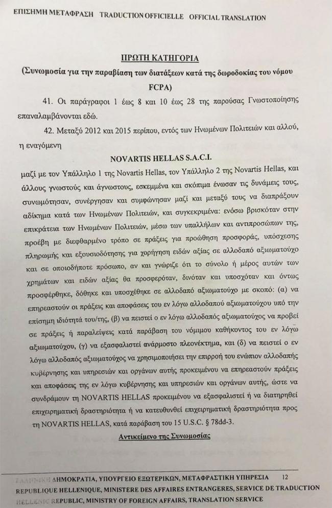 Η επίσημη μετάφραση της απόφασης καταδίκης της NOVARTIS