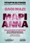 Συναυλία αλληλεγγύης για την 28χρονη Μαριάννα με μουσικά σχήματα και καλλιτέχνες της πόλης (Τετάρτη 22 Ιουλίου, Θερινό Δημοτικό Θέατρο Νάουσας)