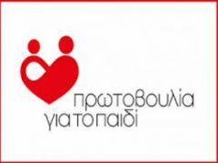 """""""Πρωτοβουλία για το Παιδί"""": Πρόσκληση σε Διαδικτυακή Ημερίδα του Κέντρου Ημερήσιας Φροντίδας"""