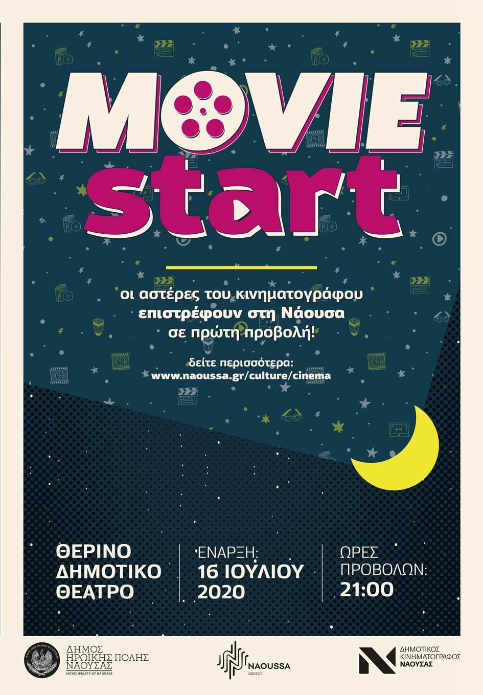 «Moviestart», ο θερινός κινηματογράφος επιστρέφει στη Νάουσα!