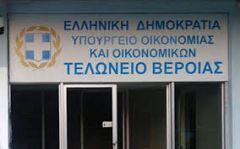 Απεργία στο Τελωνείο της Βέροιας: Διαχρονικό το πρόβλημα της επαρκούς στελέχωσης