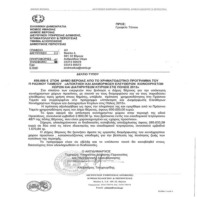 Εξασφάλιση χρηματοδότησης από το Δήμο Βέροιας