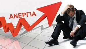 Καλπάζουν ανεργία και αλχημείες στα στατιστικά στοιχεία