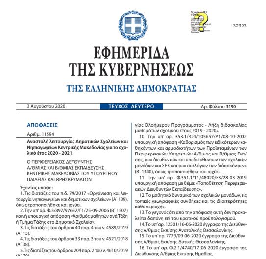 Αναστέλλεται η λειτουργία νηπιαγωγείων στην Ημαθία. Τι λέει ο Σύλλογος των Εκπαιδευτικών Π.Ε;