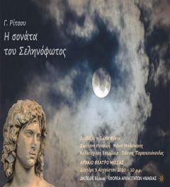 Εφορεία Αρχαιοτήτων Ημαθίας : ΕΟΡΤΑΣΜΟΣ ΠΑΝΣΕΛΗΝΟΥ 2020